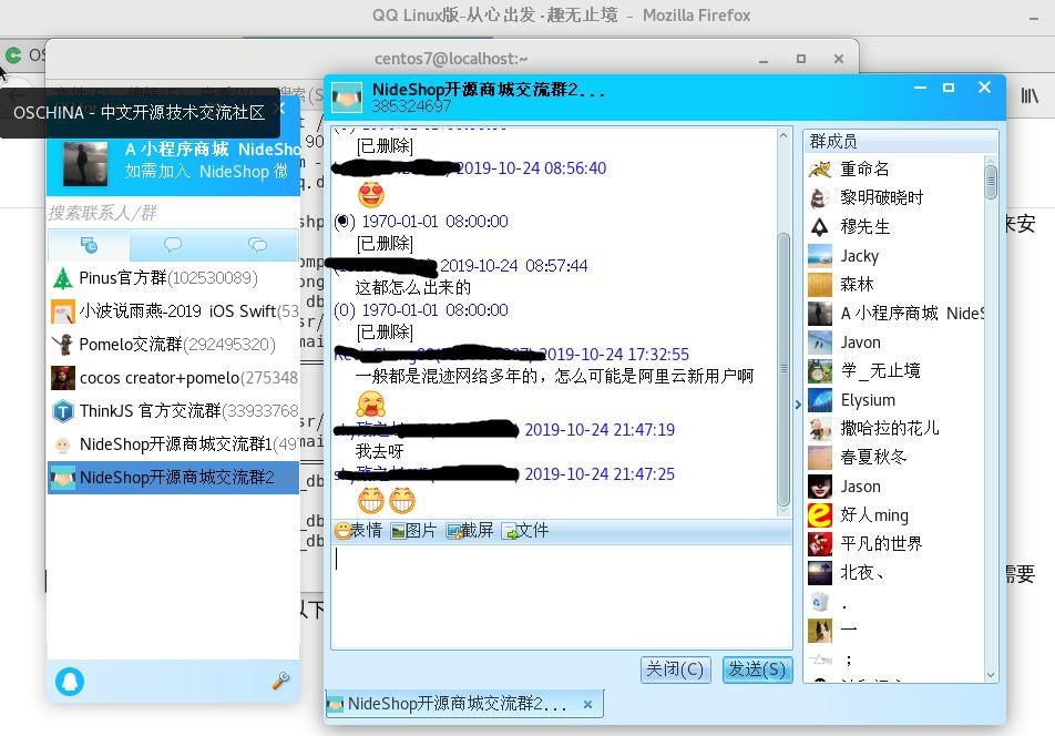 Linux-qq-2.0.0体验截图.png